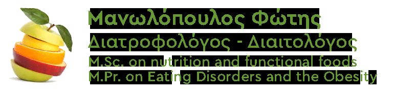 Μανωλόπουλος Φώτης | Διαιτολόγος Διατροφολόγος